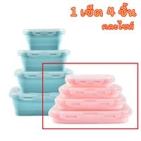 เซตชามซิลิโคน-Lunch-Box-ทรงเหลี่ยม-4-ชิ้น-สีชมพู