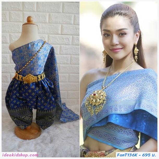 ชุดไทยการะเกดโจง สไบผ้าไหมอินเดีย โทนสีน้ำเงิน