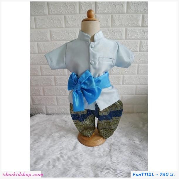 ชุดไทยเด็กชายพร้อมผ้าพาด พี่หมื่น สีฟ้า