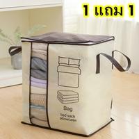 กระเป๋าผ้าเก็บของ-สไตล์-zakka-ลายที่นอน(1-แถม-1)