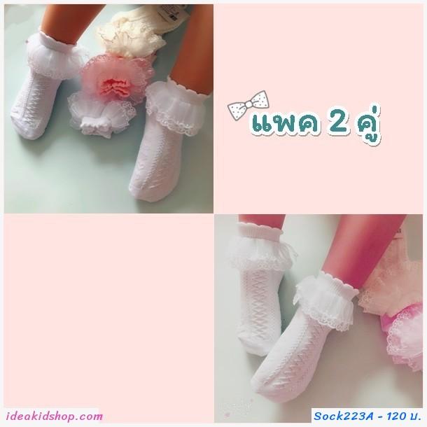 ถุงเท้าผ้าลูกไม้ ฟรุ้งฟริ้ง สีขาว (แพค 2 คู่)