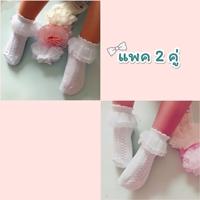 ถุงเท้าผ้าลูกไม้-ฟรุ้งฟริ้ง-สีขาว-(แพค-2-คู่)