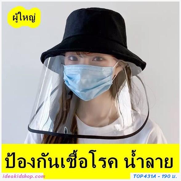 หมวกพร้อมหน้ากากป้องกัน ผู้ใหญ่ สีดำ