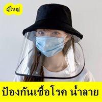 หมวกพร้อมหน้ากากป้องกัน-ผู้ใหญ่-สีดำ