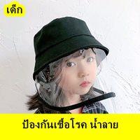หมวกพร้อมหน้ากากป้องกัน-เด็ก-สีดำ