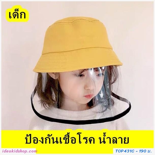 หมวกพร้อมหน้ากากป้องกัน เด็ก สีเหลือง