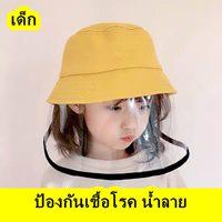 หมวกพร้อมหน้ากากป้องกัน-เด็ก-สีเหลือง