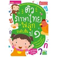 ติวภาษาไทยให้ลูก-ระดับชั้น-ป.1