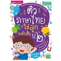 ติวภาษาไทยให้ลูก-ระดับชั้น-ป.2