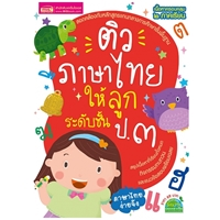 ติวภาษาไทยให้ลูก-ระดับชั้น-ป.3