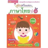 คู่มือเตรียมสอบภาษาไทย-ป.1