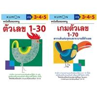 หนังสือของหนู-แบบฝึกหัดคุมอง-Set-B-3-5-ปี(2-เล่ม)
