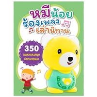 หมีน้อยร้องเพลง-เล่านิทาน-(350-เพลงและนิทาน)