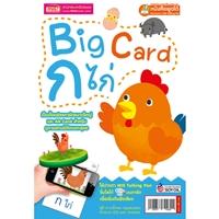 Big-Card-ก-ไก่-(แฟลชการ์ดขนาดใหญ่)