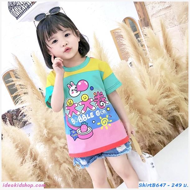 เสื้อยืดเด็กแฟชั่นเกาหลี BUBBLE GUM สีรุ้ง