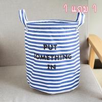ตะกร้าผ้าพับเก็บได้-Storage-box-ลาย-E(1-แถม-1)
