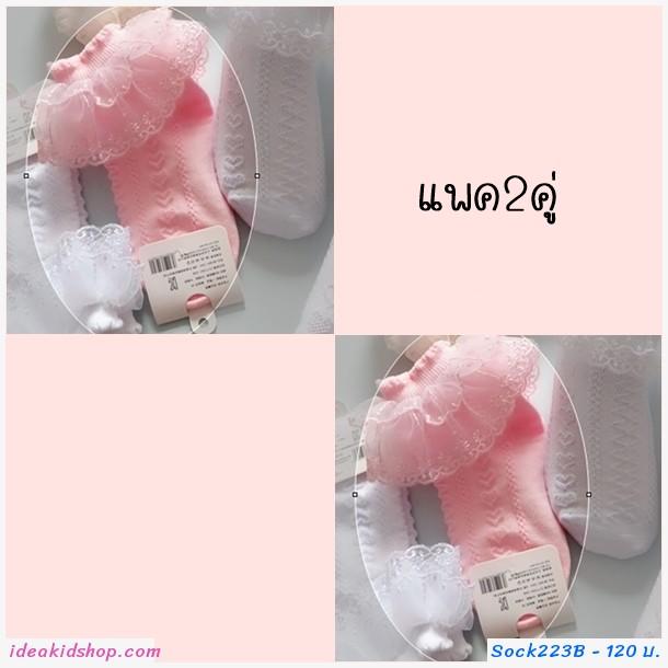 ถุงเท้าผ้าลูกไม้ ฟรุ้งฟริ้ง สีชมพู(แพค 2 คู่)