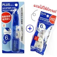 ปากกาลบคำผิด-PLUS-Plus-6-mm.(แถมไส้สำหรับเปลี่ยน)