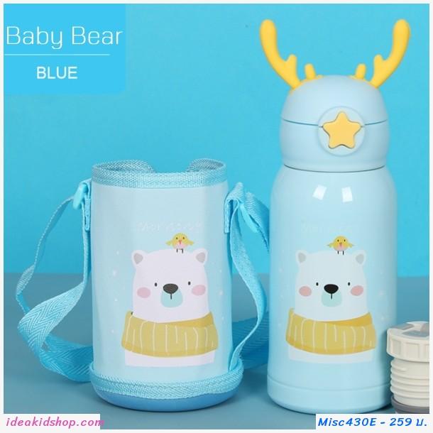 กระติกน้ำเก็บอุณหภูมิ ลูกหมีสีฟ้า