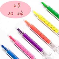 [พร้อมส่ง]ปากกาเน้นข้อความ-highlight-เข็มฉีดยา(30-แท่ง)