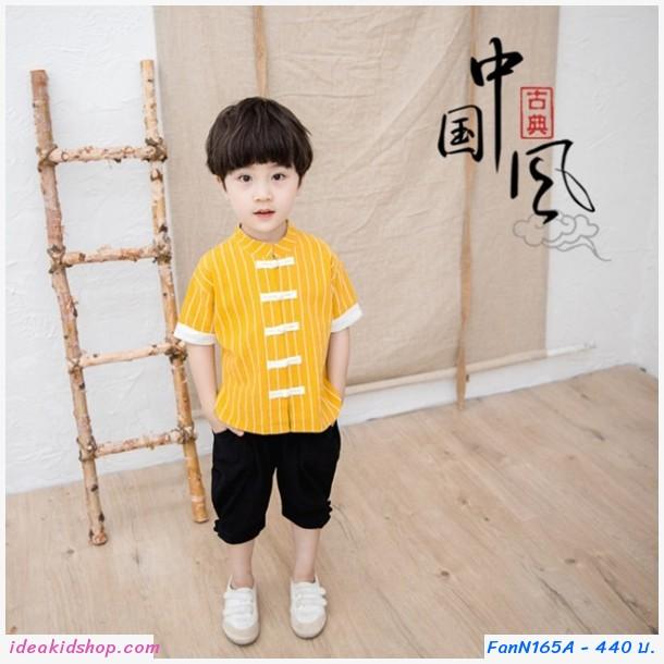 ชุดเสื้อกางเกงจีน ลายทาง สีเหลือง