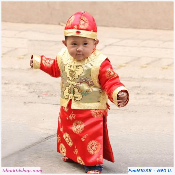ชุดจีนเด็ก ฮ่องเต้ตัวจิ๋ว งานพรีเมียม B(3 ชิ้น)