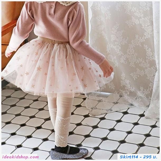 กระโปรงกางเกงปลายระบาย ฟูฟู แต่งลูกไม้ สีครีม