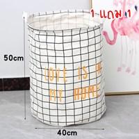 ตะกร้าผ้าอเนกประสงค์-ลายตารางสีขาว(1-แถม1)