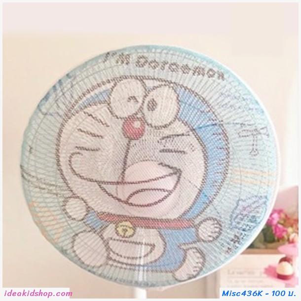 ตาข่ายคลุมพัดลม Doraemon