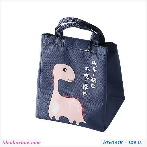 กระเป๋าเก็บอุณหภูมิ ลายไดโนเสาร์