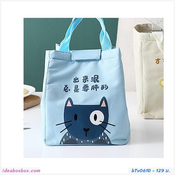 กระเป๋าเก็บอุณหภูมิ ลายแมว