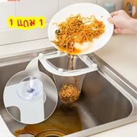 ชุดขาแขวนพร้อมถุงเก็บเศษอาหาร-30-ถุง-Kitchen-Sink-Filter-(1-เซต-แถม-1-เซต)