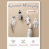 ที่แขวนของ-ตะขอแขวนรูปสัตว์-Sticky-Cartoon-Animal-hooks(ได้-4-ตัว)