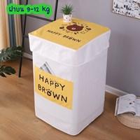 ผ้าคลุมเครื่องซักผ้าแบบฝาบน-9-12-โล-ลาย-Happy-Brown