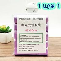 ถุงพลาสติกใส่ขยะอเนกประสงค์-สีม่วง(ซื้อ-1-แพค-แถม-1-แพค)--