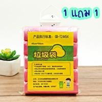 ถุงพลาสติกใส่ขยะอเนกประสงค์-สีชมพู(ซื้อ-1-แพค-แถม-1-แพค)--