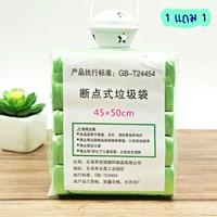 ถุงพลาสติกใส่ขยะอเนกประสงค์-สีเขียว(ซื้อ-1-แพค-แถม-1-แพค)--