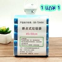 ถุงพลาสติกใส่ขยะอเนกประสงค์-สีฟ้า(ซื้อ-1-แพค-แถม-1-แพค)--