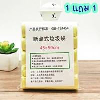 ถุงพลาสติกใส่ขยะอเนกประสงค์-สีเหลือง(ซื้อ-1-แพค-แถม-1-แพค)--