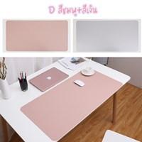 แผ่นรองเมาส์-รองโต๊ะ-Double-sided--Desk-pad-PU-แบบ-D