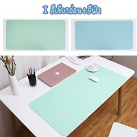 แผ่นรองเมาส์-รองโต๊ะ-Double-sided--Desk-pad-PU-แบบ-I