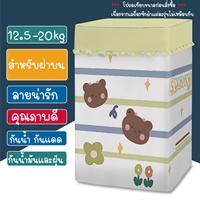 ผ้าคลุมเครื่องซักผ้าฝาบน-12.5-20-kg-ลายหมี-Sunny