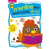 ติวภาษาไทยให้ลูก-เตรียมความพร้อมเข้า-ป.1