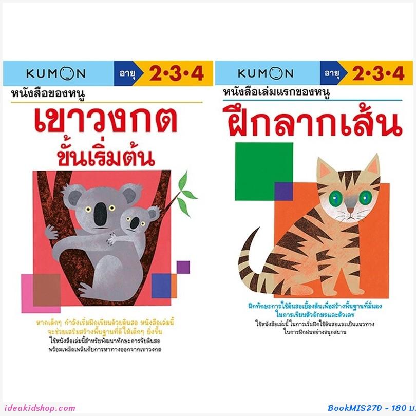 หนังสือของหนู แบบฝึกหัดคุมอง Set D 2-4 ปี (2 เล่ม)