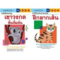 หนังสือของหนู-แบบฝึกหัดคุมอง-Set-D-2-4-ปี-(2-เล่ม)