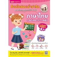 ติวเข้มสอบเข้าสาธิต-ป.1-เจาะข้อสอบย้อนหลัง-15-ปี-ภาษาไทย-การวิเคราะห์-การฟัง