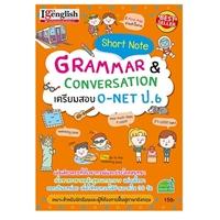 Short-Note-Grammar-เตรียมสอบ-O-net-ป.6