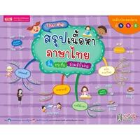 สรุปเนื้อหาภาษาไทย-ระดับประถมปลาย