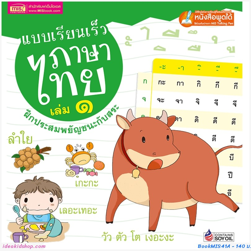 แบบเรียนเร็วภาษาไทย เล่ม 1 ฝึกประสมพยัญชนะกับสระ
