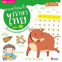 แบบเรียนเร็วภาษาไทย-เล่ม-1-ฝึกประสมพยัญชนะกับสระ